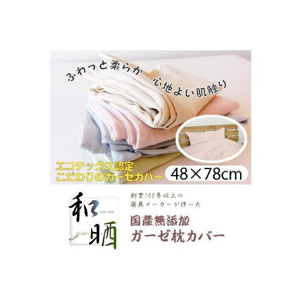 和晒(わざらし)ガーゼ枕カバー オルトペディコ枕用48×78cm suyasuya