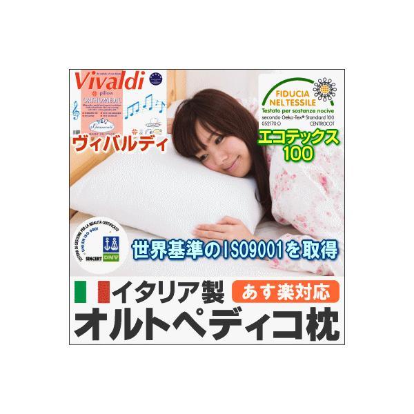 オルトペディコ枕ヴィバルディイタリア製睡眠生理学と人間工学に 基づいて研究開発された整体まくら(寝具 収納 枕 低反発枕 ギフト|suyasuya
