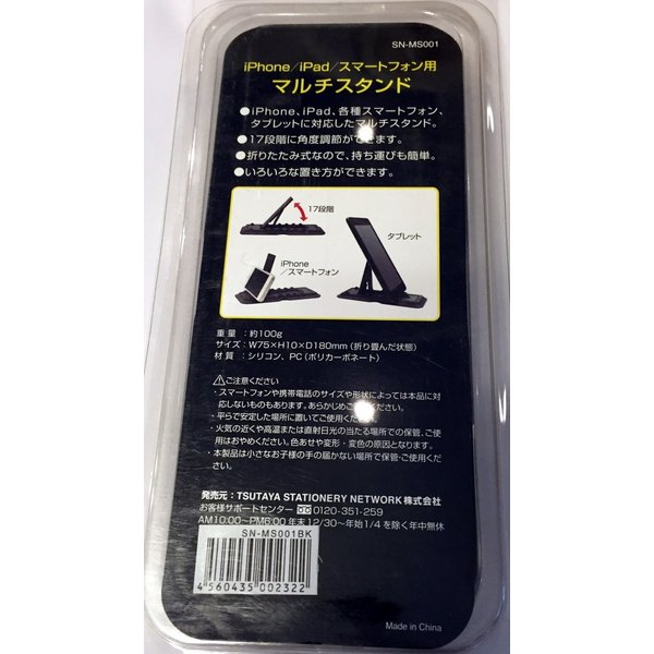 アウトレット iphone6 ipad スマートフォン iphone5 マルチスタンド 送料無料 スマホスタンド|suzion-line|03