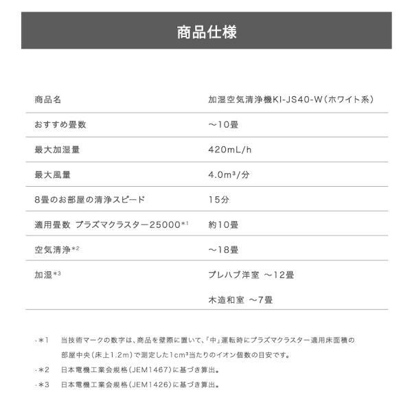 シャープ 空気清浄機 プラズマクラスター KI-JS40-W ホワイト系 加湿機能付 suzu-onlineshop 07