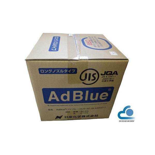 アドブルー(尿素水)20L AdBlue 尿素SCRシステム採用クリーンディーゼル車用(給水ノズル付き)*沖縄・離島エリア発送不可