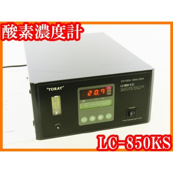 ●高機能型ジルコニア式酸素濃度計LC-850KS/0.1ppm〜100vol%O2/TORAY/東レ/ガス検知器/実験研究ラボグッズ●