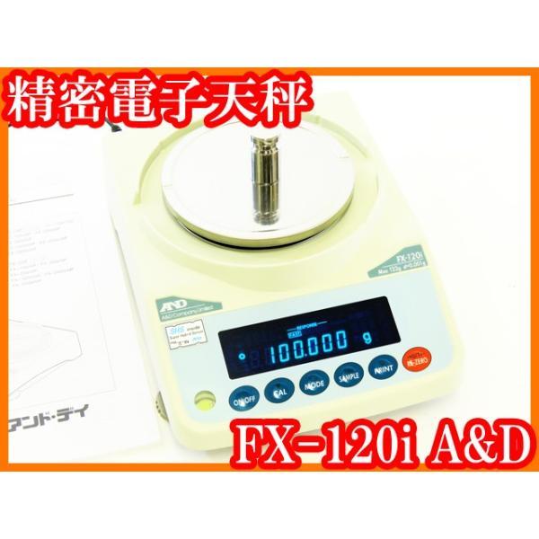 ●A&D/AND/精密電子天秤FX-120i/秤量122g/最小表示0.001g/外部分銅校正/個数モード/RS-232C/実験研究ラボグッズ●