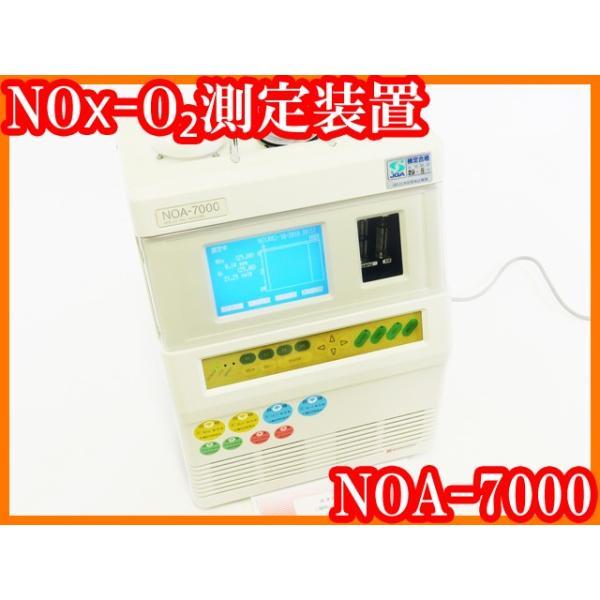 ●燃焼排ガス用NOx-O2測定装置NOA-7000/NOx最小25ppmフルスケール/燃焼試験/SHIMADZU/実験研究ラボグッズ●