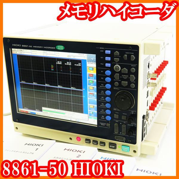 ●メモリハイコーダ/8861-50/容量1GW/高分解能ユニット8957/8個/8ユニット/HIOKI日置電機/実験研究ラボグッズ●
