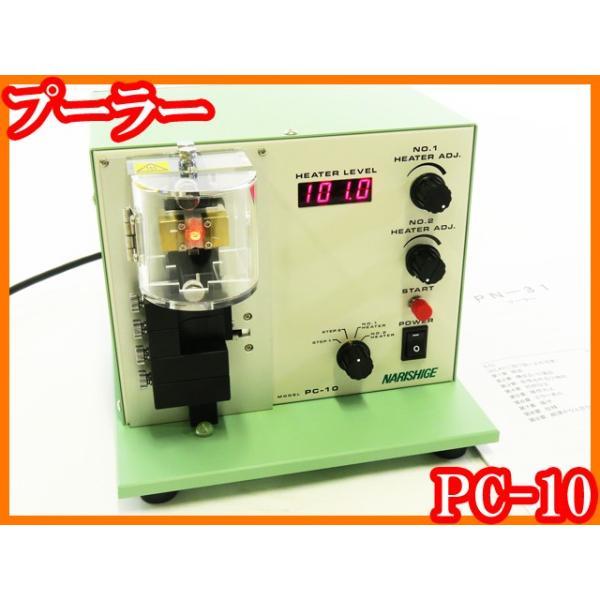 ●プーラー/PC-10/マイクロニードル/ピペット作成ツール/二段引き/NARISHIGEナリシゲ/実験研究ラボグッズ●