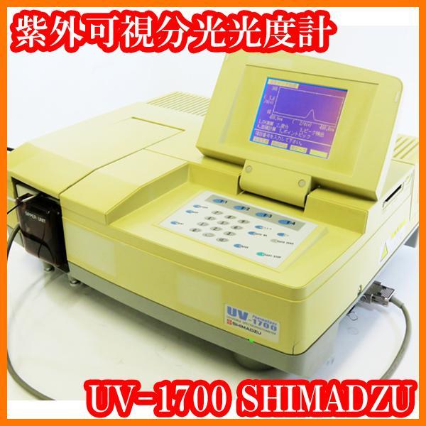 ●紫外可視分光光度計UV-1700/シッパー試料室/波長レンジ190〜1100nm/ダブルビーム測光方式/島津製作所SHIMADZU/実験研究ラボグッズ●