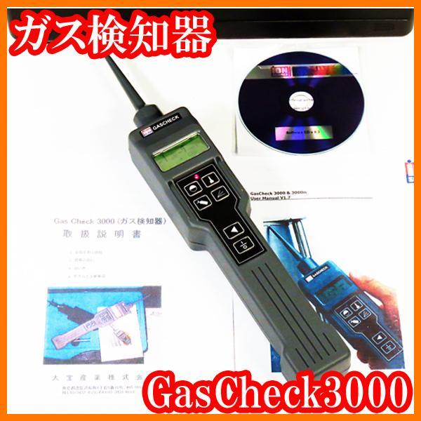 ●ガス検知器GasCheck3000/ION