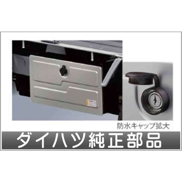 ハイゼットトラック 工具箱  ダイハツ純正部品 パーツ オプション|suzukimotors-dop-net