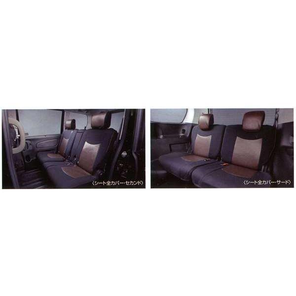 セレナ シート全カバー  日産純正部品 パーツ オプション|suzukimotors-dop-net