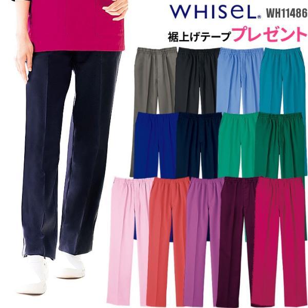 白衣 ズボン ナース服 スクラブパンツ 医療用 男性 女性 兼用 裾上げテープ付き 大きいサイズ WH11486 大きいサイズ|suzukiseni