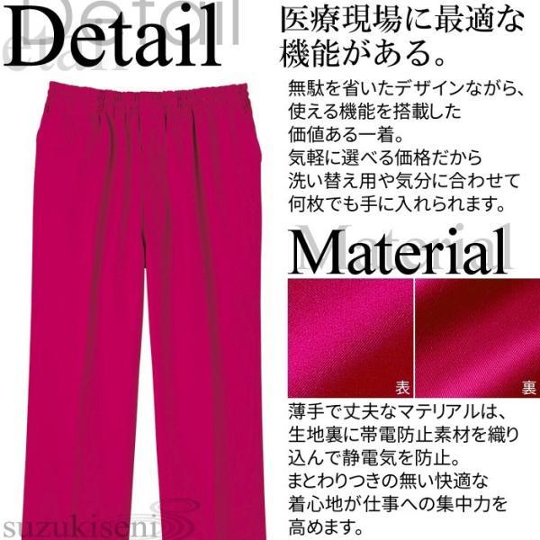 白衣 ズボン ナース服 スクラブパンツ 医療用 男性 女性 兼用 裾上げテープ付き 大きいサイズ WH11486 大きいサイズ|suzukiseni|04