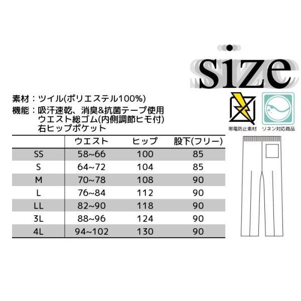 白衣 ズボン ナース服 スクラブパンツ 医療用 男性 女性 兼用 裾上げテープ付き 大きいサイズ WH11486 大きいサイズ|suzukiseni|06