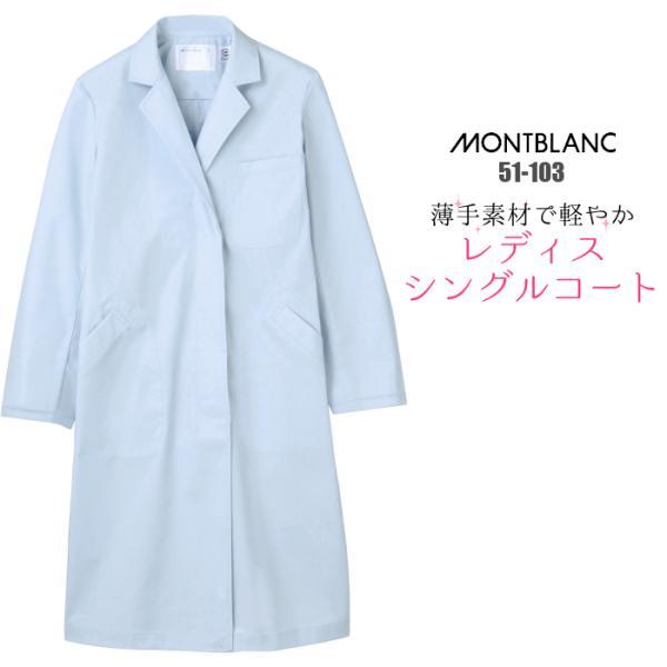 白衣  モンブラン 女性 医療用シングル型診察衣 長袖 サックス/51-103|suzukiseni