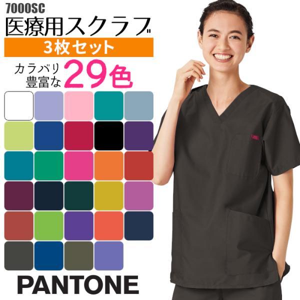 白衣 スクラブ 医療用 3枚セット 男性 女性 22色展開の手術着 人気 FOLK 7000SC パントン 施術衣 看護師|suzukiseni