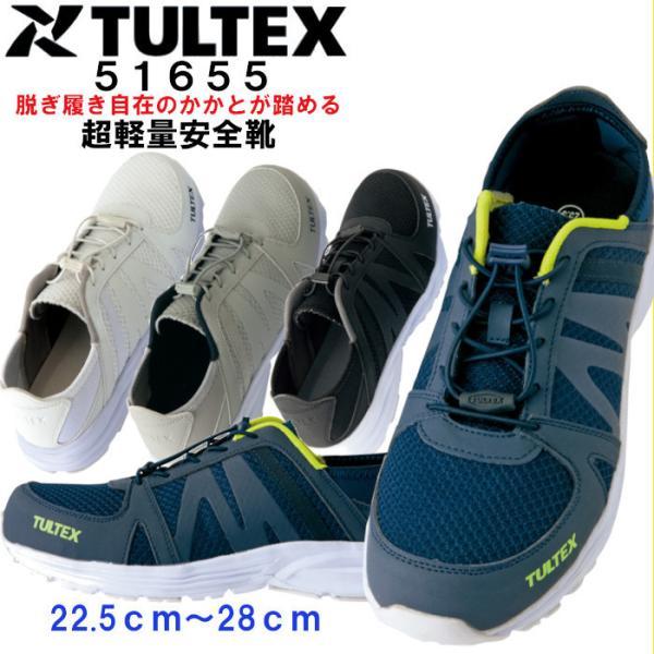 安全靴 おしゃれ かかとが踏める スニーカー 3E セーフティシューズ 51655 メンズ レディース 大きいサイズ TULTEX タルテックス