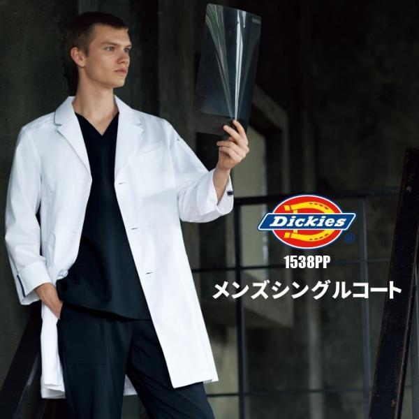白衣 医療用 1538PP メンズシングルコート ディッキーズ|suzukiseni