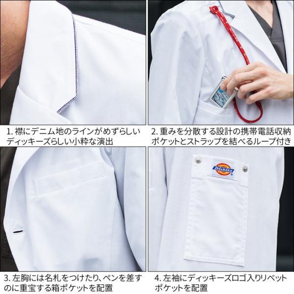 白衣 医療用 1538PP メンズシングルコート ディッキーズ|suzukiseni|04