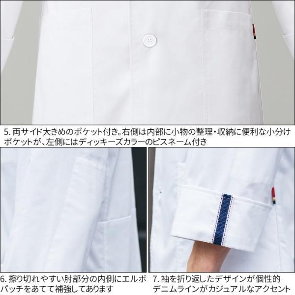 白衣 医療用 1538PP メンズシングルコート ディッキーズ|suzukiseni|05