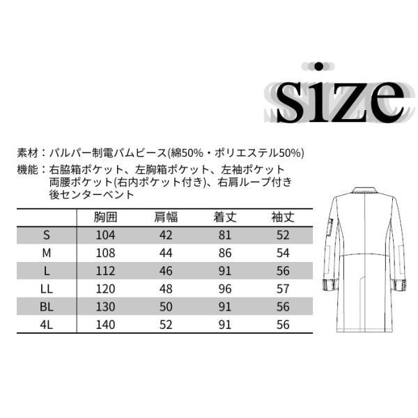 白衣 医療用 1538PP メンズシングルコート ディッキーズ|suzukiseni|07