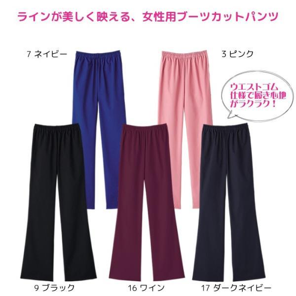 スクラブ 白衣 女性 ブーツカットパンツ カラフル白衣 6005SC|suzukiseni