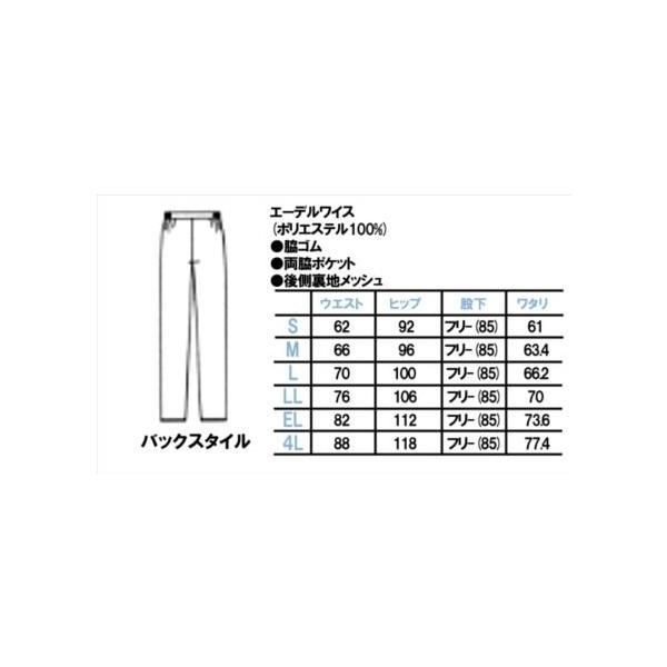 白衣 女性用 ズボン 透けにくい素材で安心!ストレートパンツ/5色展開/6006EW/白衣|suzukiseni|02