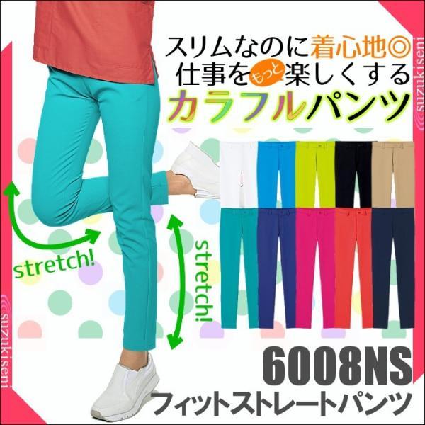 白衣 ズボン 女性 ストレッチ スキニーパンツ カラフル 6008NS|suzukiseni
