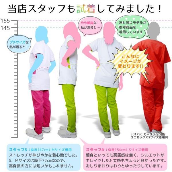 白衣 ズボン 女性 ストレッチ スキニーパンツ カラフル 6008NS|suzukiseni|04