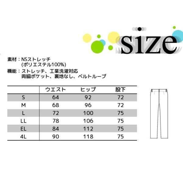 白衣 ズボン 女性 ストレッチ スキニーパンツ カラフル 6008NS|suzukiseni|05