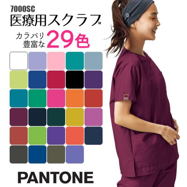白衣 スクラブ おしゃれ 医療用  7000SC パントン folk レディース 男性 女性 カラー 23色 人気 看護師  大きいサイズ |suzukiseni