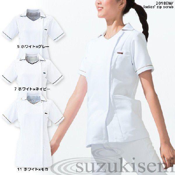 白衣 おしゃれ スクラブ 女性 医療用 レディース ジップアップ 2018EW 施術衣 おしゃれ 大きいサイズ 看護師|suzukiseni