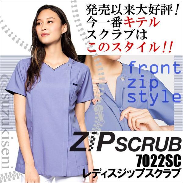 白衣 スクラブ 女性 医療用 レディース 7022SC ジップアップ おしゃれ 大きいサイズ 看護師|suzukiseni