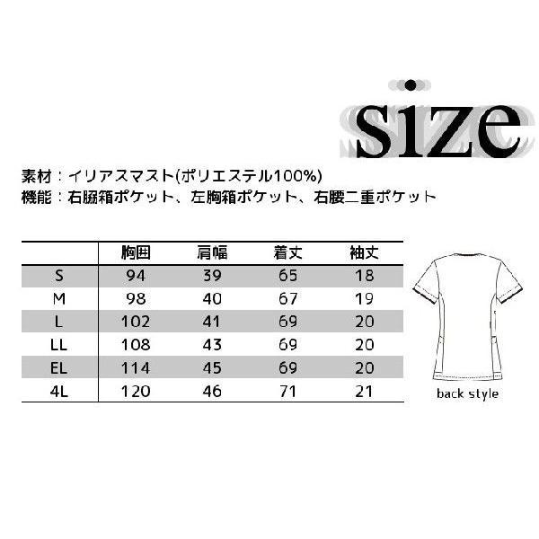 白衣 スクラブ 女性 医療用 レディース 7022SC ジップアップ おしゃれ 大きいサイズ 看護師|suzukiseni|06