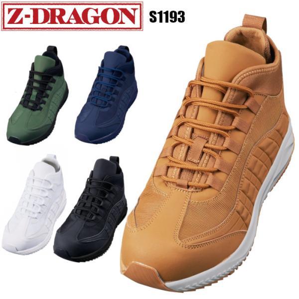 安全靴おしゃれ メンズ 耐滑 かっこいい S1193 Z-DRAGON 自重堂