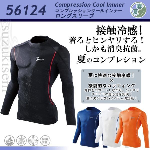 冷感 インナー Jawin メンズ 男性用 長袖 56124 クール インナーシャツ 下着 ストレッチ 速乾 抗菌 消臭(クール 夏用)|suzukiseni