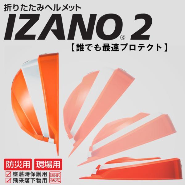 折りたたみ式 折り畳み式 ヘルメット 防災用 IZANO2 工事現場 子供 大人  収納 便利 国家検定合格品