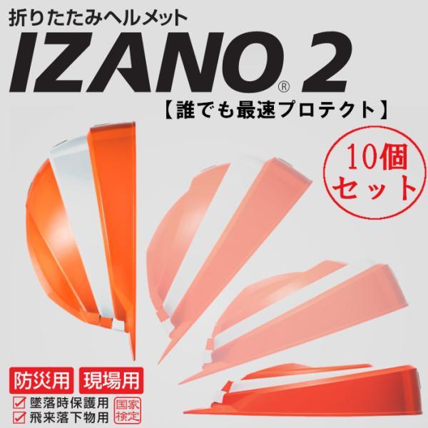 折りたたみ式 ヘルメット 10個セット 防災用 IZANO2 工事現場 子供 大人  収納 便利 国家検定合格品