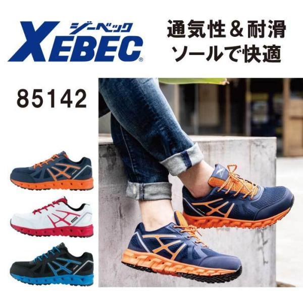 ジーベック 安全靴 おしゃれ スニーカー 蒸れにくい 耐滑 22cm 29cm 30cm 女性 対応 85142