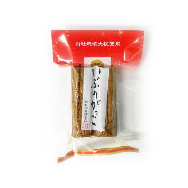 いぶりがっこ ハーフ小 (180g×20袋) (株)秋田白神食品 送料無料 1箱