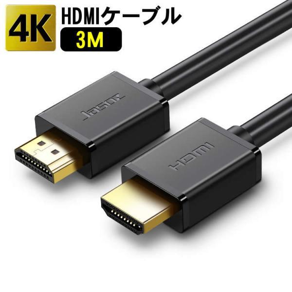 HDMIケーブルVer.2.03m300cmハイスピード高品質4K3D対応PS4PS5XboxNintendoSwitchApp