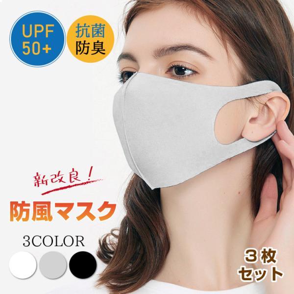 【在庫あり】マスク 父の日 ひんやりマスク 3枚セット 洗えるマスク 布マスク 個包装 立体マスク 繰り返し使える 男女兼用 mask 不織布マスク 布マスク 送料無料|suzumishop