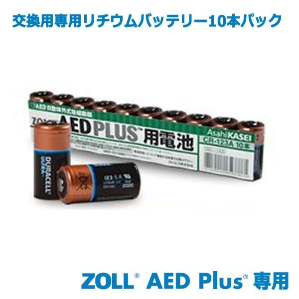 ZOLL AED Plus用 交換用 専用リチウムバッテリ10本パック|suzumori