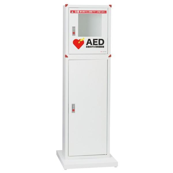 AED収納ボックス 101-234 【スタンドタイプ】全種類のAEDに対応|suzumori