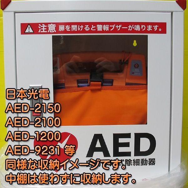 AED収納ボックス 101-234 【スタンドタイプ】全種類のAEDに対応|suzumori|03