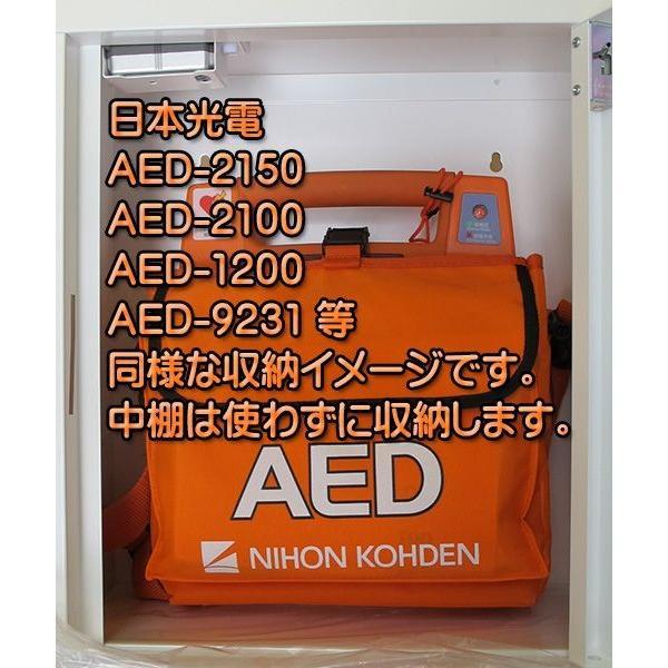 AED収納ボックス 101-234 【スタンドタイプ】全種類のAEDに対応|suzumori|04