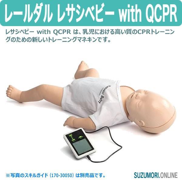 レールダル レサシベビー with QCPR CPRトレーニング 乳児 マネキン 心肺蘇生訓練用人形 Laerdal|suzumori