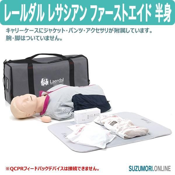 レールダル レサシアン ファーストエイド 半身 CPRトレーニング|suzumori