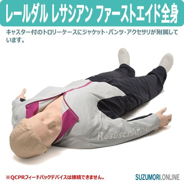 レールダル レサシアン ファーストエイド 全身 CPRトレーニング|suzumori