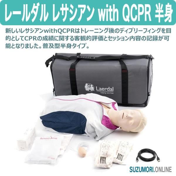 レールダル レサシアン with QCPR 半身 CPRトレーニング 測定 評価 laerdal|suzumori