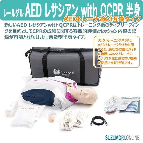 レールダル AED レサシアン with QCPR 半身 CPRトレーニング laerdal|suzumori